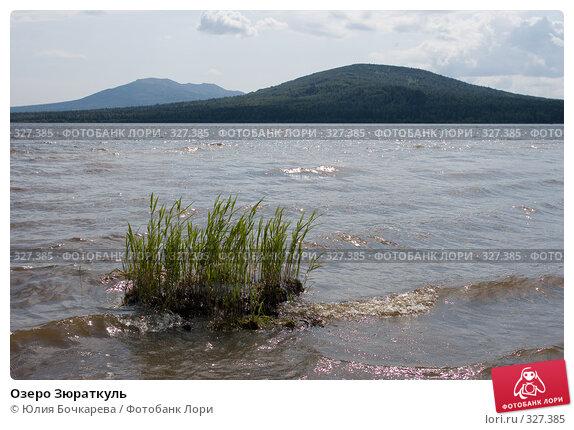 Купить «Озеро Зюраткуль», фото № 327385, снято 28 июля 2007 г. (c) Юлия Бочкарева / Фотобанк Лори