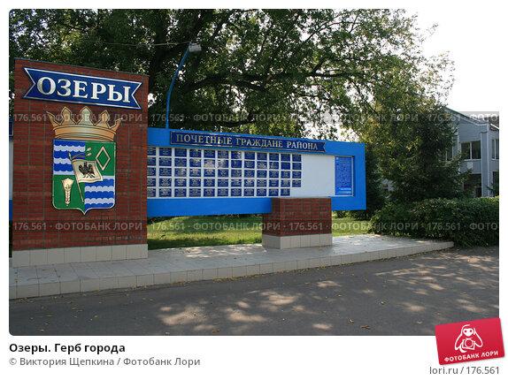 Купить «Озеры. Герб города», фото № 176561, снято 7 сентября 2007 г. (c) Виктория Щепкина / Фотобанк Лори
