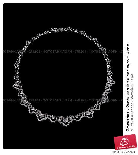 Ожерелье с бриллиантами на черном фоне, фото № 278921, снято 12 февраля 2008 г. (c) Татьяна Белова / Фотобанк Лори
