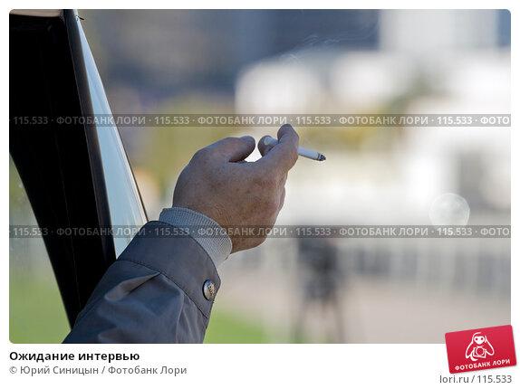 Ожидание интервью, фото № 115533, снято 21 сентября 2007 г. (c) Юрий Синицын / Фотобанк Лори