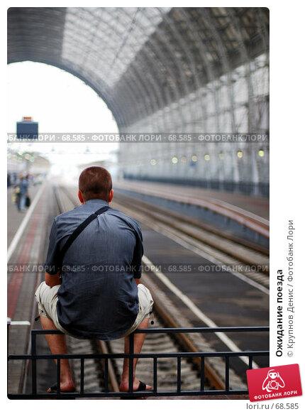 Купить «Ожидание поезда», фото № 68585, снято 3 июля 2007 г. (c) Крупнов Денис / Фотобанк Лори