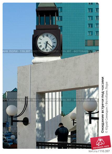 Ожидание встречи под часами, фото № 110397, снято 26 сентября 2007 г. (c) Юрий Синицын / Фотобанк Лори
