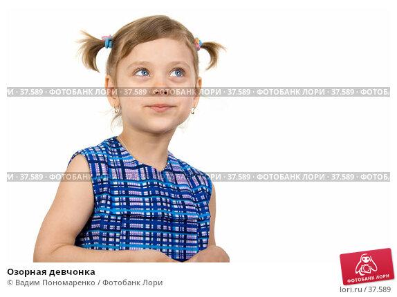 Купить «Озорная девчонка», фото № 37589, снято 29 апреля 2007 г. (c) Вадим Пономаренко / Фотобанк Лори