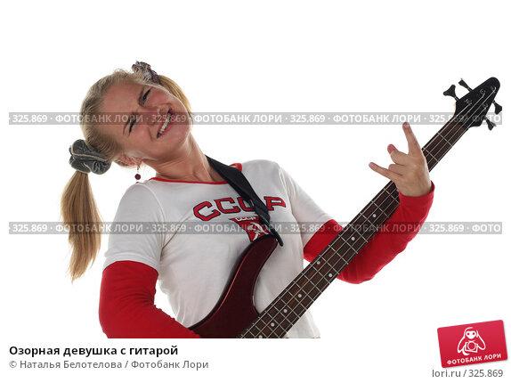 Озорная девушка с гитарой, фото № 325869, снято 1 июня 2008 г. (c) Наталья Белотелова / Фотобанк Лори