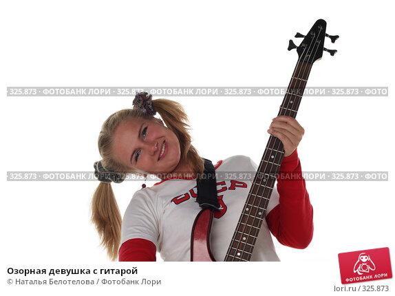 Озорная девушка с гитарой, фото № 325873, снято 1 июня 2008 г. (c) Наталья Белотелова / Фотобанк Лори