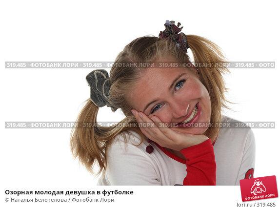 Озорная молодая девушка в футболке, фото № 319485, снято 1 июня 2008 г. (c) Наталья Белотелова / Фотобанк Лори