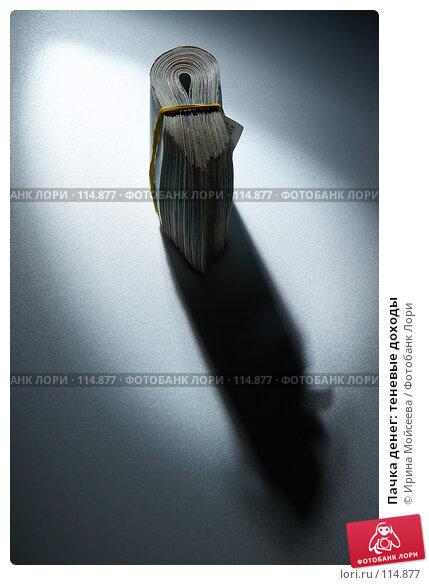 Пачка денег: теневые доходы, фото № 114877, снято 12 сентября 2007 г. (c) Ирина Мойсеева / Фотобанк Лори