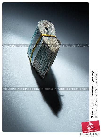 Пачка денег: теневые доходы, фото № 114881, снято 12 сентября 2007 г. (c) Ирина Мойсеева / Фотобанк Лори