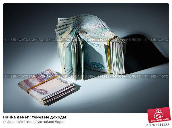 Пачка денег : теневые доходы, фото № 114885, снято 12 сентября 2007 г. (c) Ирина Мойсеева / Фотобанк Лори