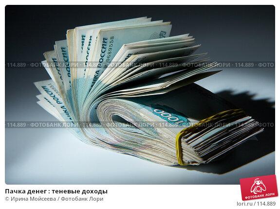 Пачка денег : теневые доходы, фото № 114889, снято 12 сентября 2007 г. (c) Ирина Мойсеева / Фотобанк Лори