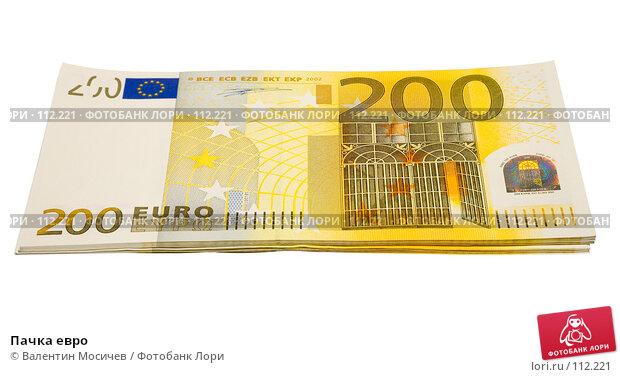 Купить «Пачка евро», фото № 112221, снято 17 января 2007 г. (c) Валентин Мосичев / Фотобанк Лори