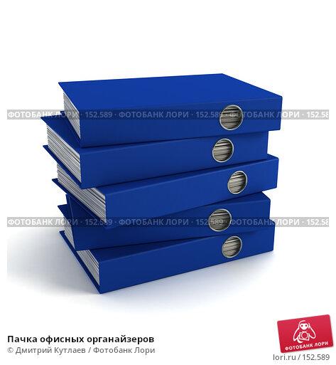 Пачка офисных органайзеров, иллюстрация № 152589 (c) Дмитрий Кутлаев / Фотобанк Лори