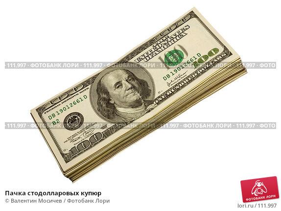 Пачка стодолларовых купюр, фото № 111997, снято 24 ноября 2006 г. (c) Валентин Мосичев / Фотобанк Лори