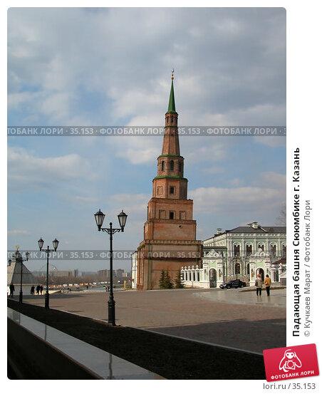 Купить «Падающая башня Сююмбике г. Казань», фото № 35153, снято 29 апреля 2006 г. (c) Кучкаев Марат / Фотобанк Лори