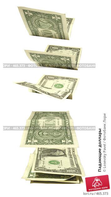 Падающие доллары, фото № 465373, снято 16 октября 2007 г. (c) Losevsky Pavel / Фотобанк Лори