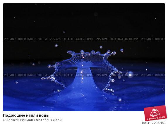 Падающие капли воды, фото № 295489, снято 11 мая 2008 г. (c) Алексей Ефимов / Фотобанк Лори