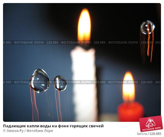 Падающие капли воды на фоне горящих свечей, фото № 228885, снято 29 февраля 2008 г. (c) Заноза-Ру / Фотобанк Лори