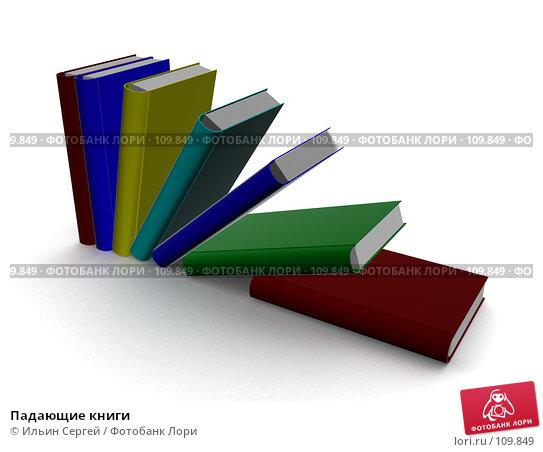 Падающие книги, иллюстрация № 109849 (c) Ильин Сергей / Фотобанк Лори