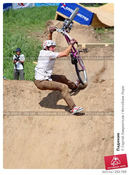 Купить «Падение», фото № 292169, снято 27 мая 2007 г. (c) Сергей Лаврентьев / Фотобанк Лори