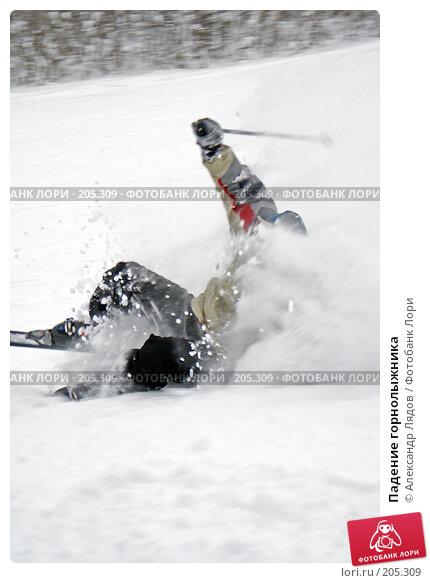 Падение горнолыжника, фото № 205309, снято 6 февраля 2008 г. (c) Александр Лядов / Фотобанк Лори