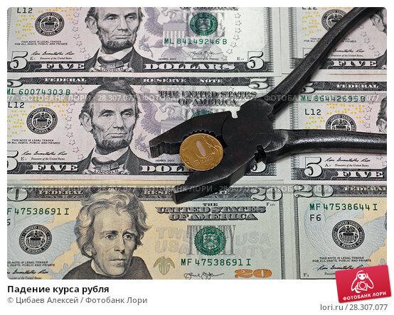 Купить «Падение курса рубля», фото № 28307077, снято 16 апреля 2018 г. (c) Цибаев Алексей / Фотобанк Лори