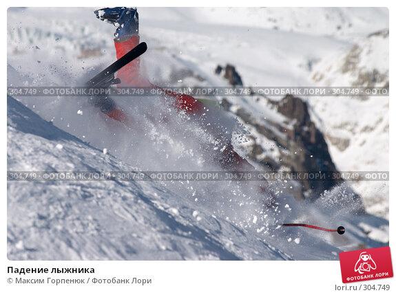 Падение лыжника, фото № 304749, снято 11 февраля 2007 г. (c) Максим Горпенюк / Фотобанк Лори