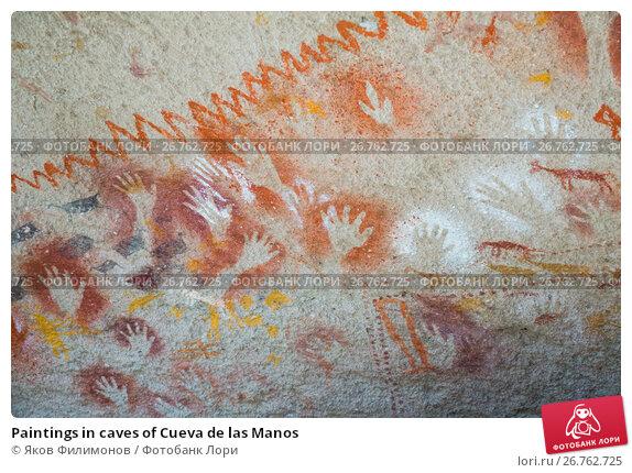 Paintings in caves of Cueva de las Manos, фото № 26762725, снято 30 января 2017 г. (c) Яков Филимонов / Фотобанк Лори
