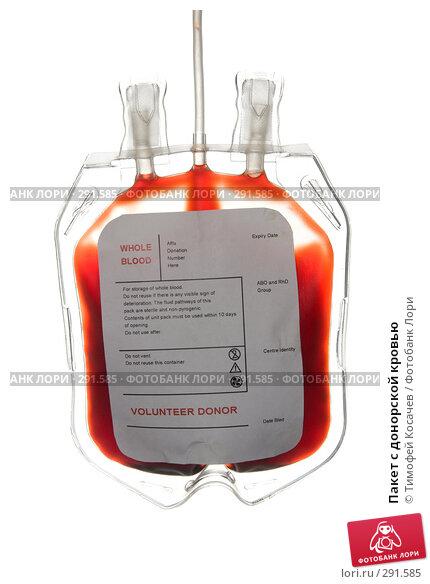 Пакет с донорской кровью, фото № 291585, снято 19 мая 2008 г. (c) Тимофей Косачев / Фотобанк Лори