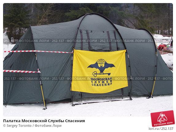 Палатка Московской Службы Спасения, фото № 252137, снято 9 марта 2008 г. (c) Sergey Toronto / Фотобанк Лори