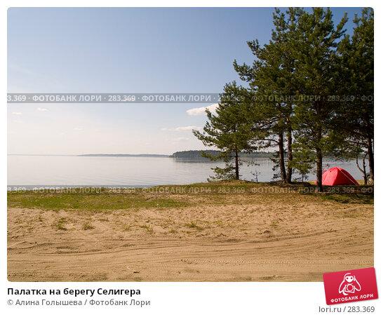 Палатка на берегу Селигера, эксклюзивное фото № 283369, снято 10 мая 2008 г. (c) Алина Голышева / Фотобанк Лори