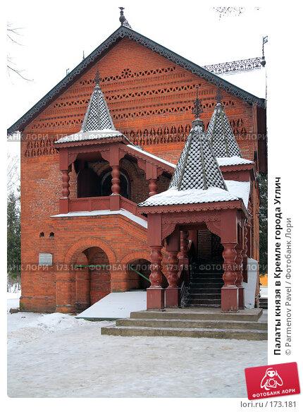 Палаты князя в Кремле города Углич, фото № 173181, снято 2 января 2008 г. (c) Parmenov Pavel / Фотобанк Лори