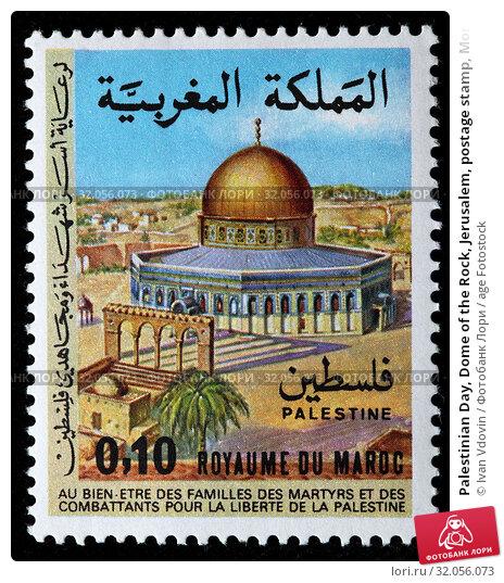 Palestinian Day, Dome of the Rock, Jerusalem, postage stamp, Morocco, 1978. (2010 год). Редакционное фото, фотограф Ivan Vdovin / age Fotostock / Фотобанк Лори