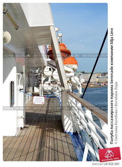 Купить «Палуба пассажирского парома Serenade компании Silja Line», фото № 28926381, снято 9 августа 2018 г. (c) Светлана Колобова / Фотобанк Лори