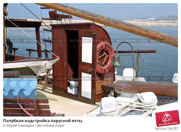 Палубная надстройка парусной яхты , фото № 14317, снято 25 октября 2016 г. (c) Юрий Синицын / Фотобанк Лори