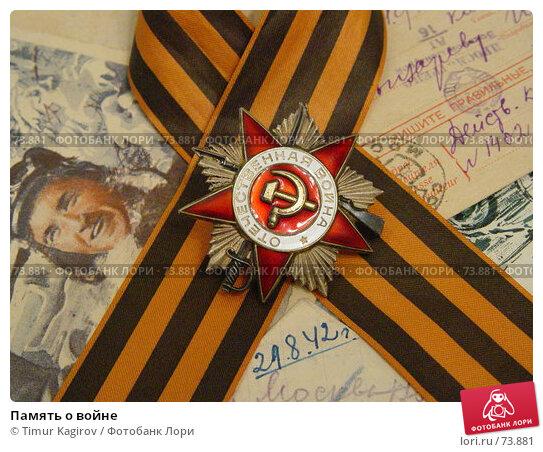Память о войне, фото № 73881, снято 8 мая 2007 г. (c) Timur Kagirov / Фотобанк Лори