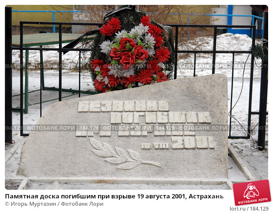 Памятная доска погибшим при взрыве 19 августа 2001, Астрахань, фото № 184129, снято 17 января 2008 г. (c) Игорь Муртазин / Фотобанк Лори