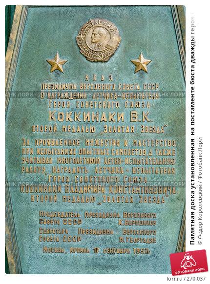 Памятная доска установленная  на постаменте бюста дважды героя Советского Союза Коккинаки. Новороссийск, фото № 270037, снято 1 мая 2008 г. (c) Федор Королевский / Фотобанк Лори