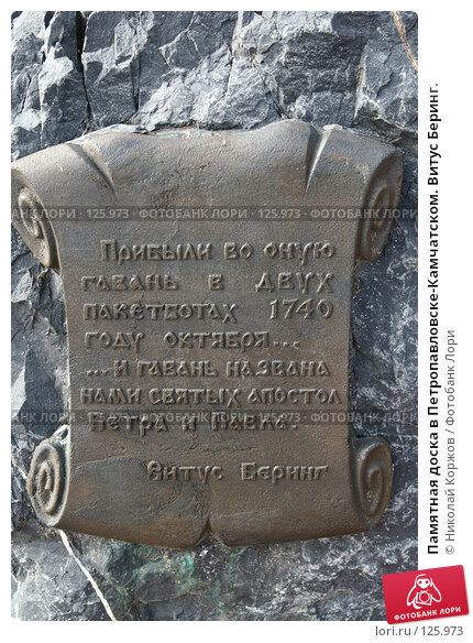 Купить «Памятная доска в Петропавловске-Камчатском. Витус Беринг.», фото № 125973, снято 30 июля 2007 г. (c) Николай Коржов / Фотобанк Лори
