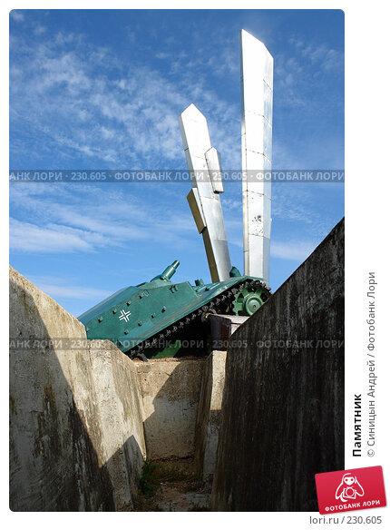 Памятник, фото № 230605, снято 28 сентября 2007 г. (c) Синицын Андрей / Фотобанк Лори