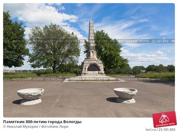 Купить «Памятник 800-летию города Вологды», фото № 23181893, снято 15 июня 2016 г. (c) Николай Мухорин / Фотобанк Лори