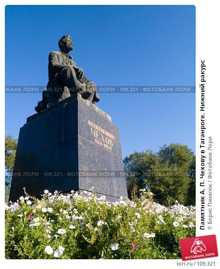 Памятник А. П. Чехову в Таганроге. Нижний ракурс, фото № 109321, снято 18 августа 2006 г. (c) Борис Панасюк / Фотобанк Лори