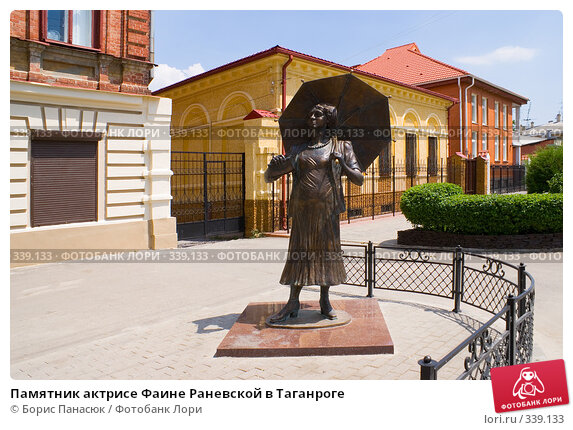 Памятник актрисе Фаине Раневской в Таганроге, фото № 339133, снято 21 июня 2008 г. (c) Борис Панасюк / Фотобанк Лори