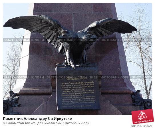 Памятник Александру 3 в Иркутске, фото № 38621, снято 23 апреля 2004 г. (c) Саломатов Александр Николаевич / Фотобанк Лори