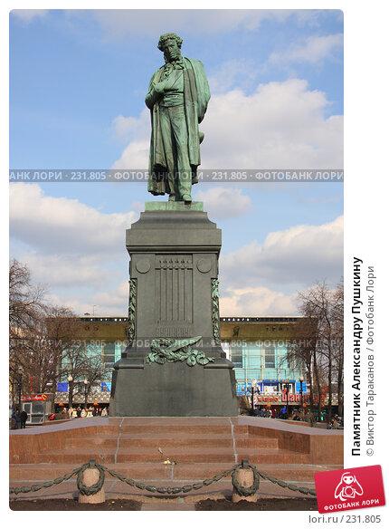 Купить «Памятник Александру Пушкину», эксклюзивное фото № 231805, снято 22 марта 2008 г. (c) Виктор Тараканов / Фотобанк Лори