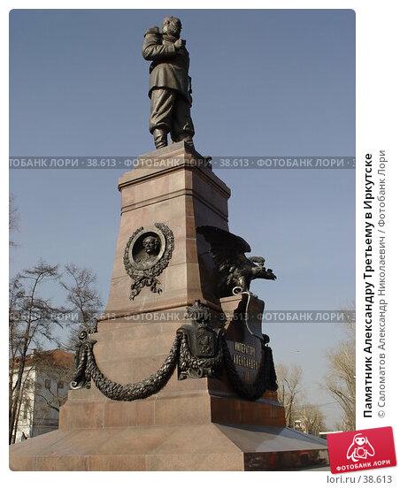 Памятник Александру Третьему в Иркутске, фото № 38613, снято 23 апреля 2004 г. (c) Саломатов Александр Николаевич / Фотобанк Лори