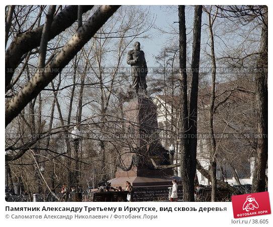 Памятник Александру Третьему в Иркутске, вид сквозь деревья, фото № 38605, снято 23 апреля 2004 г. (c) Саломатов Александр Николаевич / Фотобанк Лори
