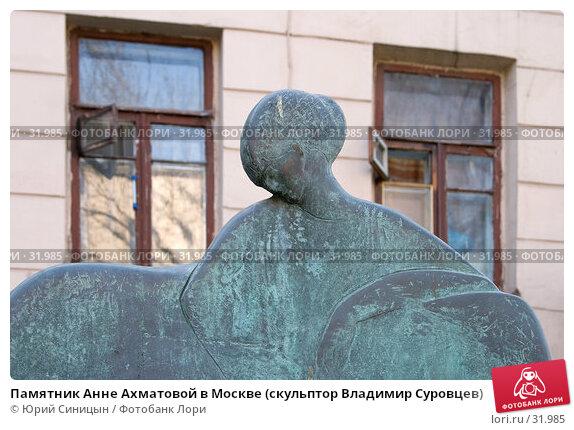 Памятник Анне Ахматовой в Москве (скульптор Владимир Суровцев), фото № 31985, снято 31 марта 2007 г. (c) Юрий Синицын / Фотобанк Лори