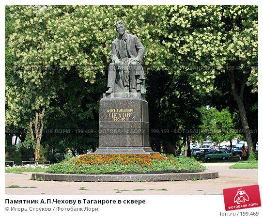 Памятник А.П.Чехову в Таганроге в сквере, фото № 199469, снято 22 мая 2017 г. (c) Игорь Струков / Фотобанк Лори