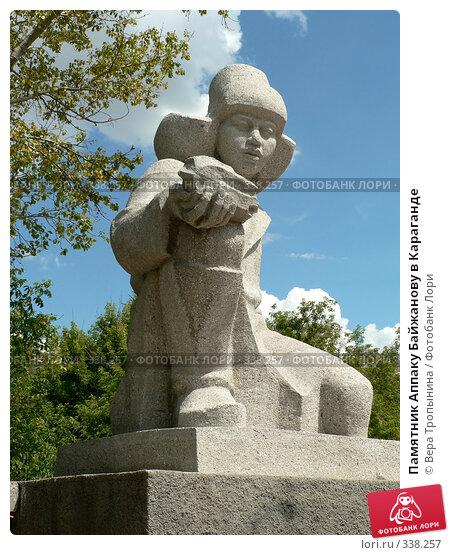Памятник Аппаку Байжанову в Караганде, фото № 338257, снято 27 октября 2016 г. (c) Вера Тропынина / Фотобанк Лори