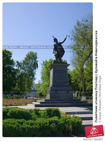 Памятник атаману Платову с булавой в Новочеркасске, фото № 104837, снято 25 марта 2017 г. (c) Борис Панасюк / Фотобанк Лори